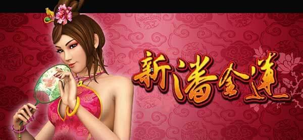 Pan Jin Lian XO GAME